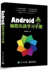 Android编程实战学习手册