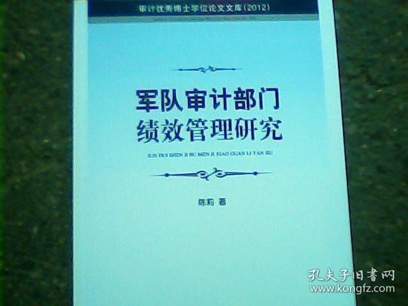 军队审计部门绩效管理研究:2012