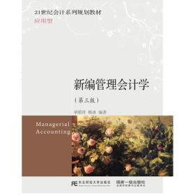 新编管理会计学(第三版)