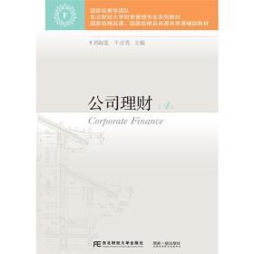 公司理财(第4版)