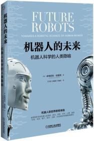 机器人的未来:机器人科学的人类隐喻