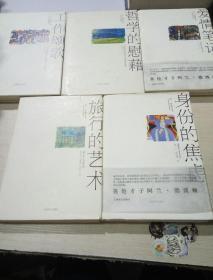 阿兰.德波顿文集:爱情笔记等(5本合售)