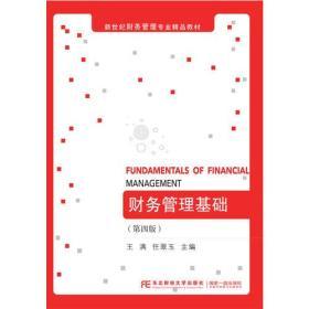 财务管理基础(第四版)