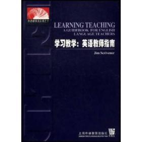 外语教学法丛书·学习教学:英语教师指南