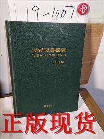 正版现货 !元代瓷器鉴赏(收藏鉴赏识别元代瓷器工具用书吴云华