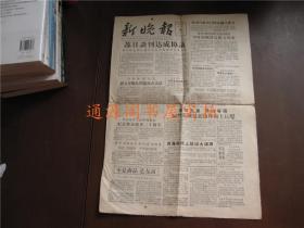 老报纸:《新晚报》1956年10月20日(53x39cm)