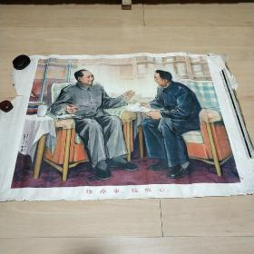 """文革时期:国画""""你办事我放心""""宣传画(非常少见)"""