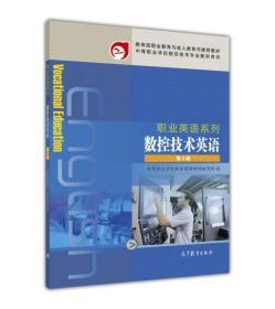 职业英语系列—数控技术英语(第2版)