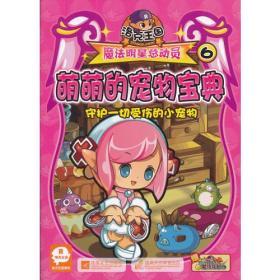 洛克王国魔法明星总动员6:萌萌的宠物宝典