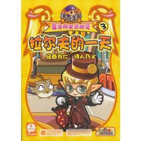 洛克王国魔法明星总动员3:拉尔夫的一天