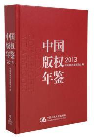 中国版权年鉴2013(总第五卷)