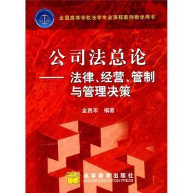 公司法总论:法律、经营、管制与管理决策