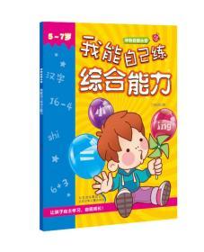 冲刺名牌小学:我能自己练综合能力