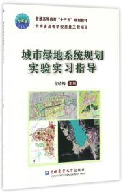 城市绿地系统规划实验实习指导