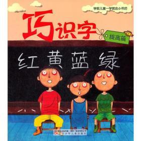 (彩绘本)学前儿童一学就会小书坊--巧识字·提高篇