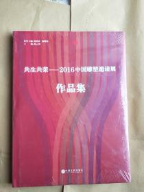 共生共荣 2016中国雕塑邀请展作品集