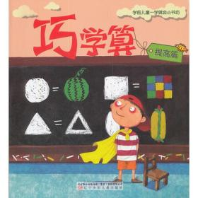 (彩绘本)学前儿童一学就会小书坊--巧学算·提高篇