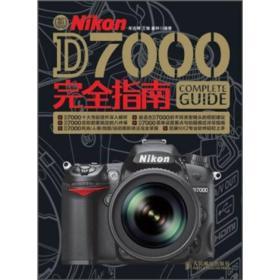 Nikon D7000完全指南
