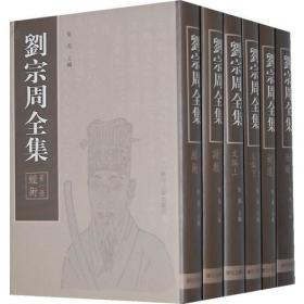 刘宗周全集(全六册)