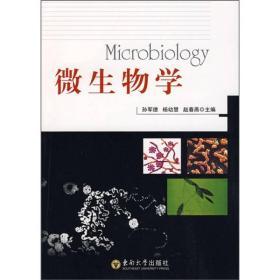 【二手包邮】微生物学 孙军德、 杨幼慧 东南大学出版社