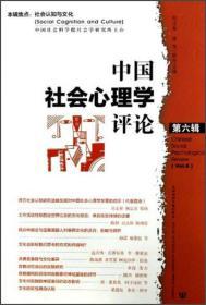 中国这会心理学评论:第六辑