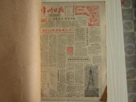 老版报纸:常州报1983年10月1日--10月30日 合订本     具体看图