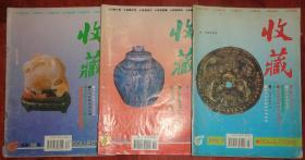 收藏【1994年第12期总24期】