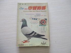 中国赛鸽  2000年 2期  887