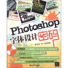Photoshop字体设计密码