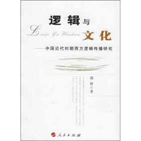 逻辑与文化:中国近代时期西方逻辑传播研究