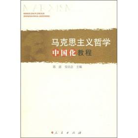 马克思主义哲学中国化教程