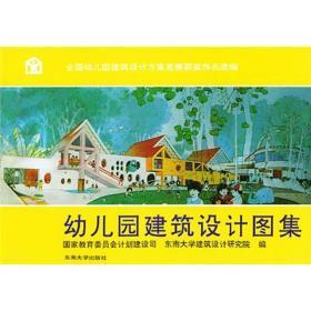幼儿园建筑设计图集