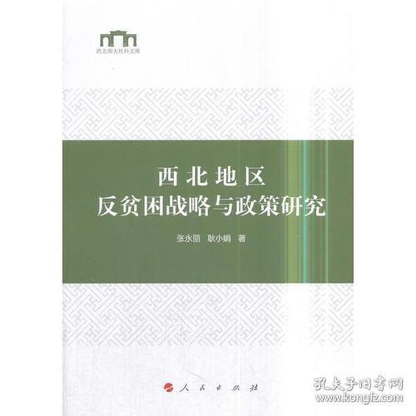 西北地区反贫困战略与政策研究(西北师大社科文库)