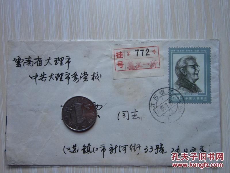 镇江--云南  实寄封贴 J112中国人民之友- 安娜·路易斯·斯特朗