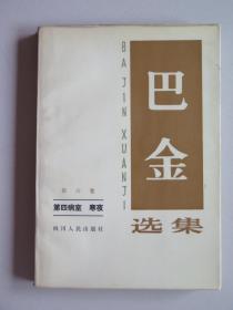 巴金选集:第六卷(第四病室  寒夜)