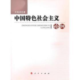 中国特色社会主义论纲