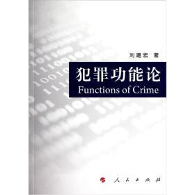 犯罪功能论