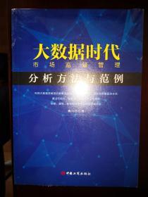 大数据时代市场监督管理:分析方法与范例【南车库】91