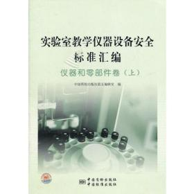 实验室教学仪器设备安全标准汇编  仪器和零部件卷(上)