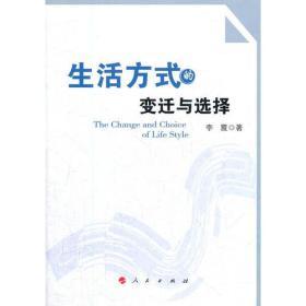生活方式的变迁与选择 李霞 人民出版社 9787010110752