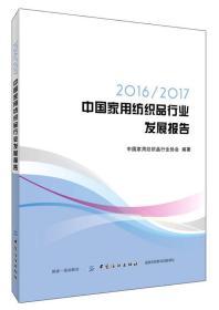 9787518036028-hs-2016/2017中国家用纺织品行业发展报告