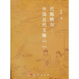 民胞物与:中国近代义赈(1876-1912)