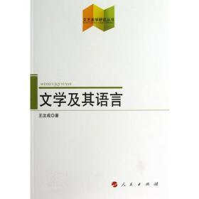 文学及其语言(文艺美学研究丛书)
