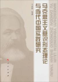 马克思主义意识形态理论与当代中国实践研究