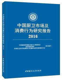 中国厨卫市场及消费行为研究报告2016