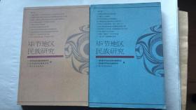 毕节地区民族研究(一、二.两本合售)