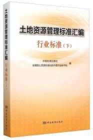 行業標準-土地資源管理標準匯編-(下)