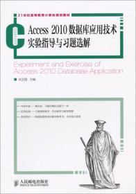 Access 2010數據庫應用技術實驗指導與習題選解
