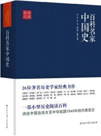 百科名家中国史