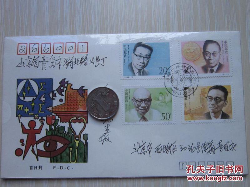 1992-19 中国现代科学家(三)首日封首日   原地实寄封